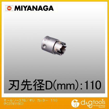 ミヤナガ ホールソー378/ポリクリックシリーズ カッター  PC378110C