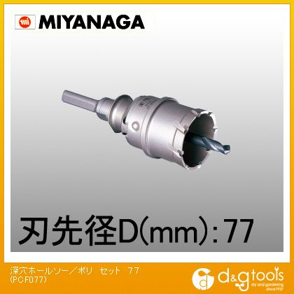 ミヤナガ 深穴ホールソー/ポリクリックシリーズ セット  PCF077