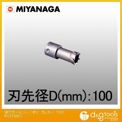 ミヤナガ 深穴ホールソー/ポリクリックシリーズ カッター (PCF100C)