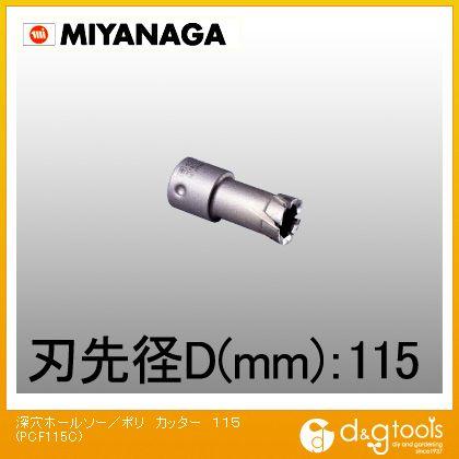 ミヤナガ 深穴ホールソー/ポリクリックシリーズ カッター (PCF115C)