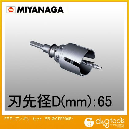ミヤナガ FRP用コアドリル/ポリクリックシリーズストレートシャンクセット PCFRP065
