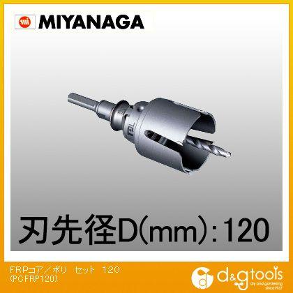 ミヤナガ FRP用コアドリル/ポリクリックシリーズ ストレートシャンク セット 120 PCFRP120