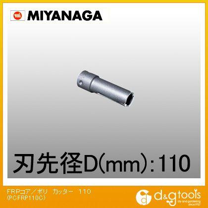 ミヤナガ FRP用コアドリル/ポリクリックシリーズカッター PCFRP110C