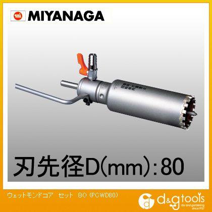 ミヤナガ 湿式ウェットモンドコアドリル ポリクリックシリーズ ストレートシャンク セット  PCWD80