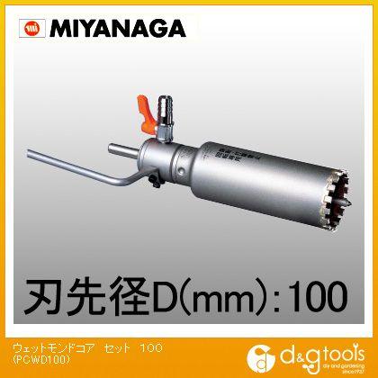 ミヤナガ 湿式ウェットモンドコアドリル ポリクリックシリーズ ストレートシャンク セット (PCWD100)