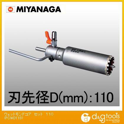 ミヤナガ 湿式ウェットモンドコアドリル ポリクリックシリーズ ストレートシャンク セット  PCWD110