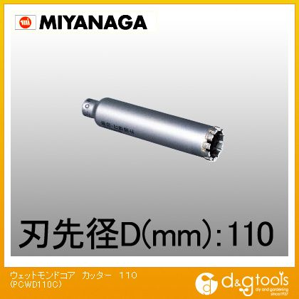 ミヤナガ 湿式ウェットモンドコアドリルカッター 110 PCWD110C