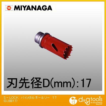 ミヤナガ エスロックS-LOCKバイメタルホールソー バイメタルホルソー SLBI017 信用 カッターのみ 1点 5%OFF