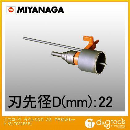 ミヤナガ エスロック タイルホールソー SDSシャンク PB給水セット (SLT022RPB)