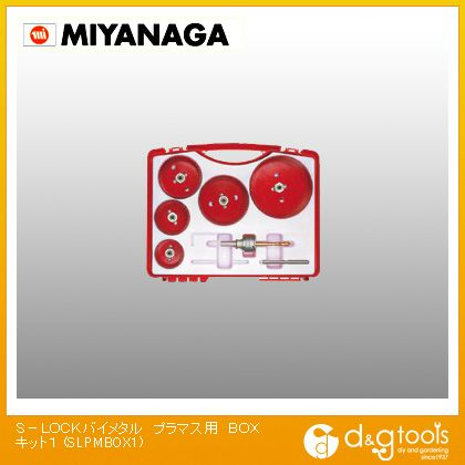 ミヤナガ エスロックシャンクシステム S-LOCKバイメタルホールソープラマス用ボックスキット ストレートシャンク (SLPMBOX1)