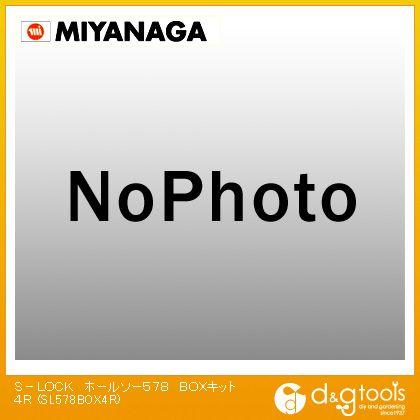 ミヤナガ エスロックシャンクシステム S-LOCK ホールソー578 BOXキット SDSプラスシャンク  SL578BOX4R