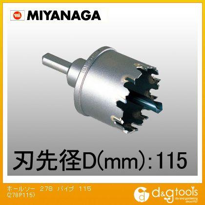 ミヤナガ ホールソー 278P パイプ (278P115)