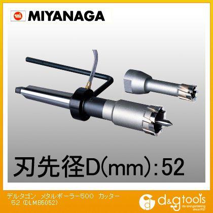 ミヤナガ デルタゴンメタルボーラー500 カッター  DLMB5052