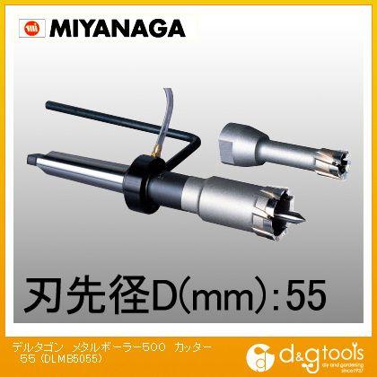 ミヤナガ デルタゴンメタルボーラー500 カッター  DLMB5055