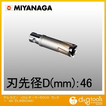 ミヤナガ デルタゴンメタルボーラー500Aカッター  DLMB50A46