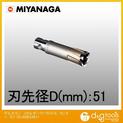 ミヤナガ デルタゴンメタルボーラー500Aカッター 51mm DLMB50A51