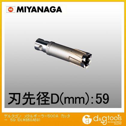 ミヤナガ デルタゴンメタルボーラー500Aカッター 59mm DLMB50A59