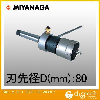 ミヤナガ MB-M メタルボーラーM500 カッター  MBM80