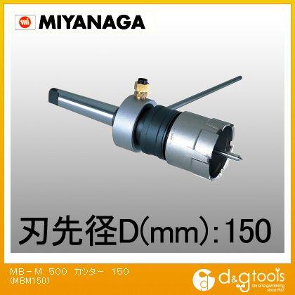 ミヤナガ MB-MメタルボーラーM500カッター MBM150
