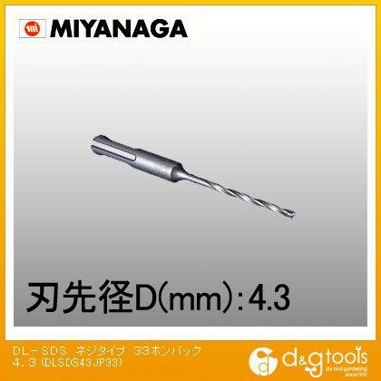 ミヤナガ デルタゴンビット SDS-プラス ネジタイプ (DLSDS43JP33) 33本パック SDSプラス SDS プラス デルタゴンビット
