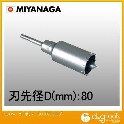 ミヤナガ ハンマー用コアビット600Wコアボディ(カッター)軽量ハンマードリル用 80 600W80C