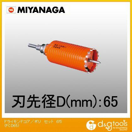 ミヤナガ 乾式ドライモンドコアドリル/ポリクリックシリーズストレートシャンクセット品  PCD65