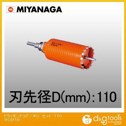ミヤナガ 乾式ドライモンドコアドリル/ポリクリックシリーズ ストレートシャンク セット品 (PCD110)