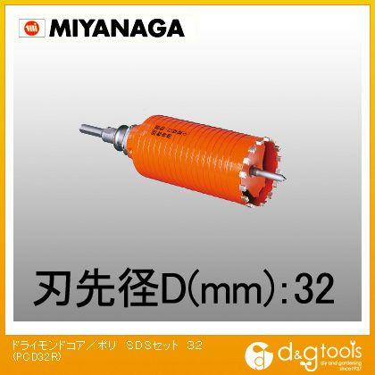 ミヤナガ 乾式ドライモンドコアドリル/ポリクリックシリーズSDSシャンクセット品  PCD32R