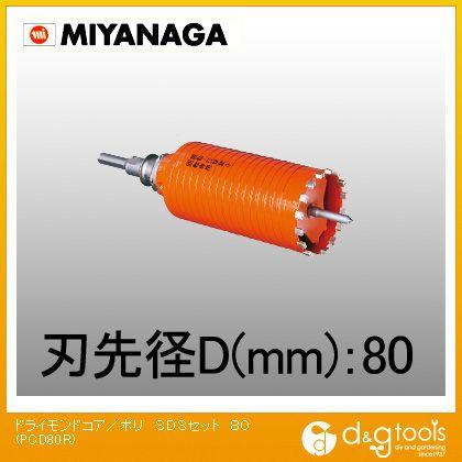 ミヤナガ 乾式ドライモンドコアドリル/ポリクリックシリーズ SDSシャンク セット品 (PCD80R)