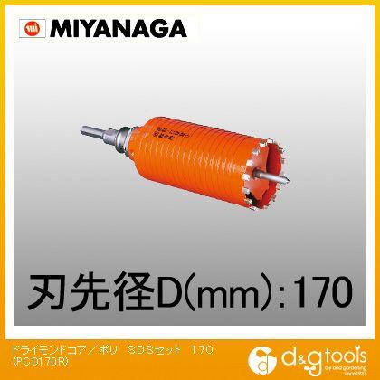 ミヤナガ 乾式ドライモンドコアドリル/ポリクリックシリーズ SDSシャンク セット品  PCD170R