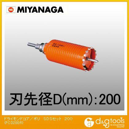ミヤナガ 乾式ドライモンドコアドリル/ポリクリックシリーズ SDSシャンク セット品  PCD200R