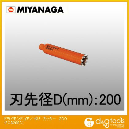 ミヤナガ 乾式ドライモンドコアドリル/ポリ カッター  PCD200C