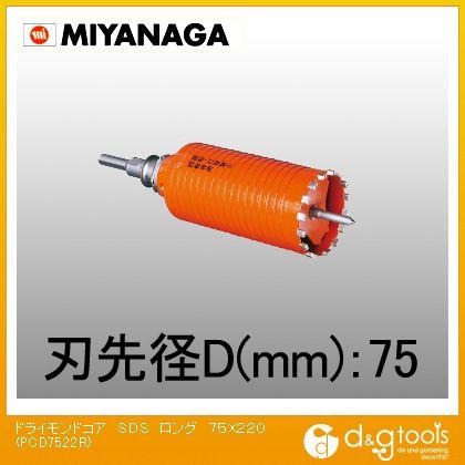 ミヤナガ 乾式ドライモンドコアドリル SDSシャンク セット品 ロング ポリクリックシリーズ (PCD7522R)