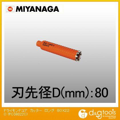 ミヤナガ 乾式ドライモンドコアドリル カッター ロング (PCD8022C)
