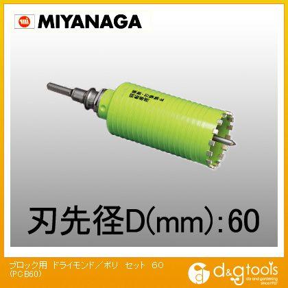 ミヤナガ 乾式ブロック用ドライモンドコアドリル ストレートシャンク ポリクリックシリーズ セット (PCB60)