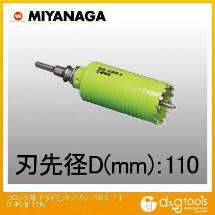 ミヤナガ 乾式ブロック用ドライモンドコアドリルポリクリックシリーズSDSシャンク PCB110R