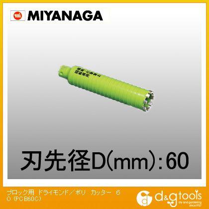 ミヤナガ 乾式ブロック用ドライモンドコアドリル ポリクリックシリーズ カッター  PCB60C