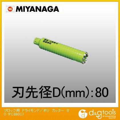 ミヤナガ 乾式ブロック用ドライモンドコアドリル ポリクリックシリーズ カッター (PCB80C)