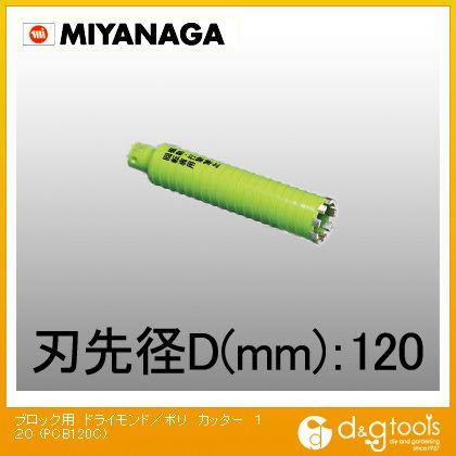 ミヤナガ 乾式ブロック用ドライモンドコアドリル ポリクリックシリーズ カッター  PCB120C