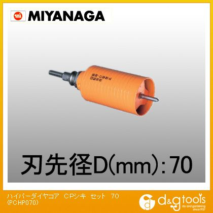 ミヤナガ 乾式ハイパーダイヤコアドリル ポリクリックシリーズ ストレートシャンク CPシキ セット (PCHP070)