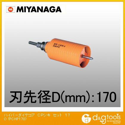 ミヤナガ 乾式ハイパーダイヤコアドリル ポリクリックシリーズ ストレートシャンク CPシキ セット 180 PCHP170