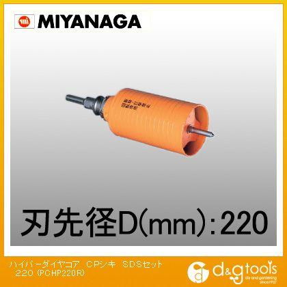 ミヤナガ 乾式ハイパーダイヤコアドリル ポリクリックシリーズ CPシキ SDSシャンク  PCHP220R