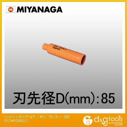 ミヤナガ 乾式ハイパーダイヤコアドリル ポリクリックシリーズ カッター  PCHPD085C