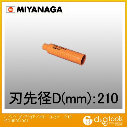ミヤナガ 乾式ハイパーダイヤコアドリルポリクリックシリーズカッター PCHPD210C