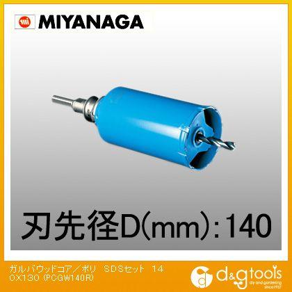 ミヤナガ ガルバウッドコアドリル/ポリクリックシリーズ SDSシャンク セット品  PCGW140R