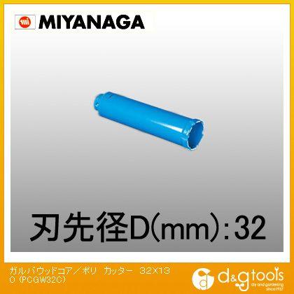 ミヤナガ ガルバウッドコアドリル/ポリクリックシリーズ カッター (PCGW32C)