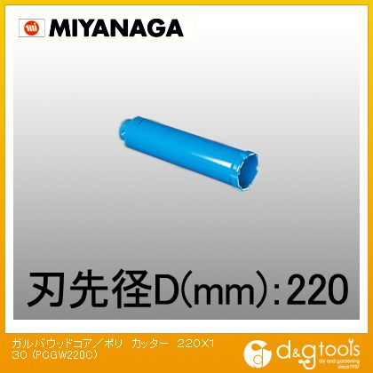 ミヤナガ ガルバウッドコアドリル/ポリクリックシリーズカッター PCGW220C