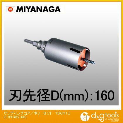 ミヤナガ ウッデイングコアドリル/ポリクリックシリーズストレートシャンクセット品ウィディングコアドリル PCWS160