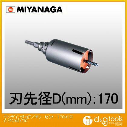 ミヤナガ ウッデイングコアドリル/ポリクリックシリーズ ストレートシャンク セット品 ウィディングコアドリル  PCWS170