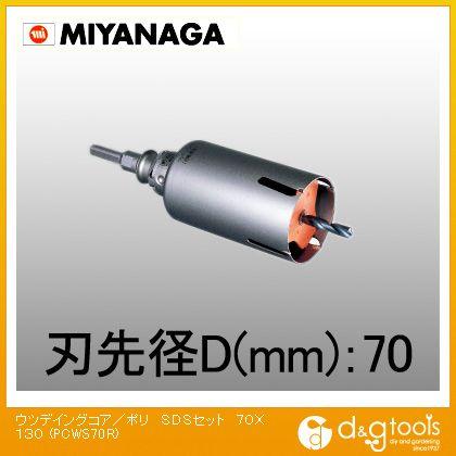 ミヤナガ ウッデイングコアドリル/ポリクリックシリーズSDSシャンクセット品ウィディングコアドリル PCWS70R